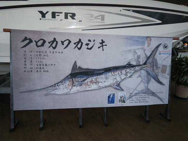 「HANTⅢ」さんのカジキ魚拓!
